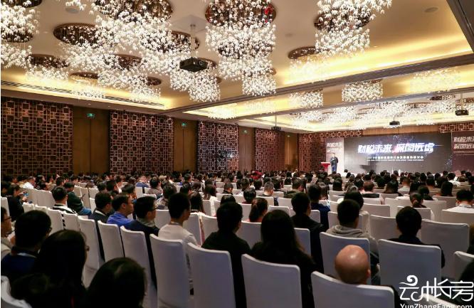 财税行业发展趋势研讨会