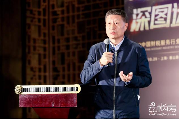 中国注册税务师协会副会长李林军